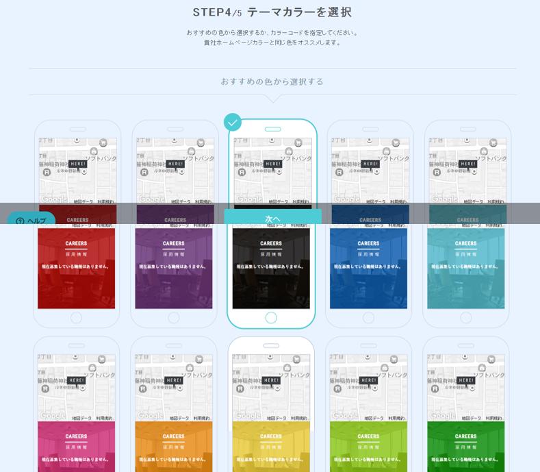 engageのカラー選択画面