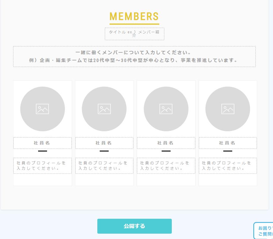 採用サイト コンテンツ作成画面