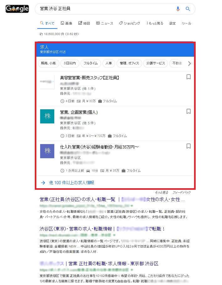 「Google しごと検索」の仕組み