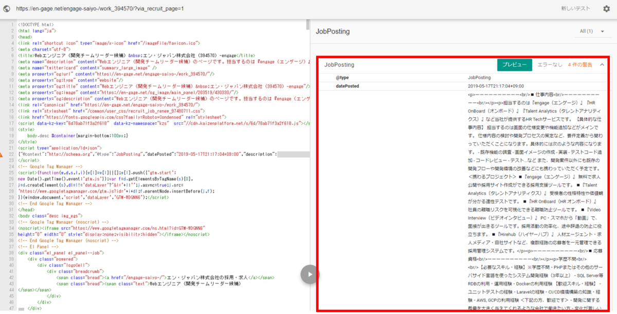 Google しごと検索「構造化データテストツール」の検証結果