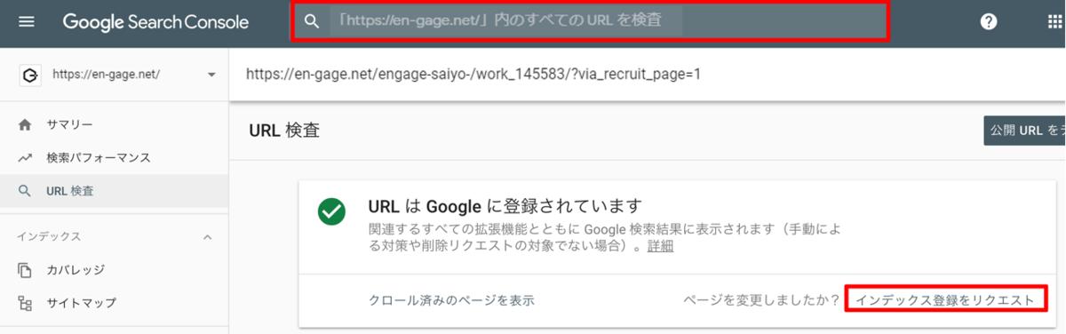Google しごと検索「Google Search Console」