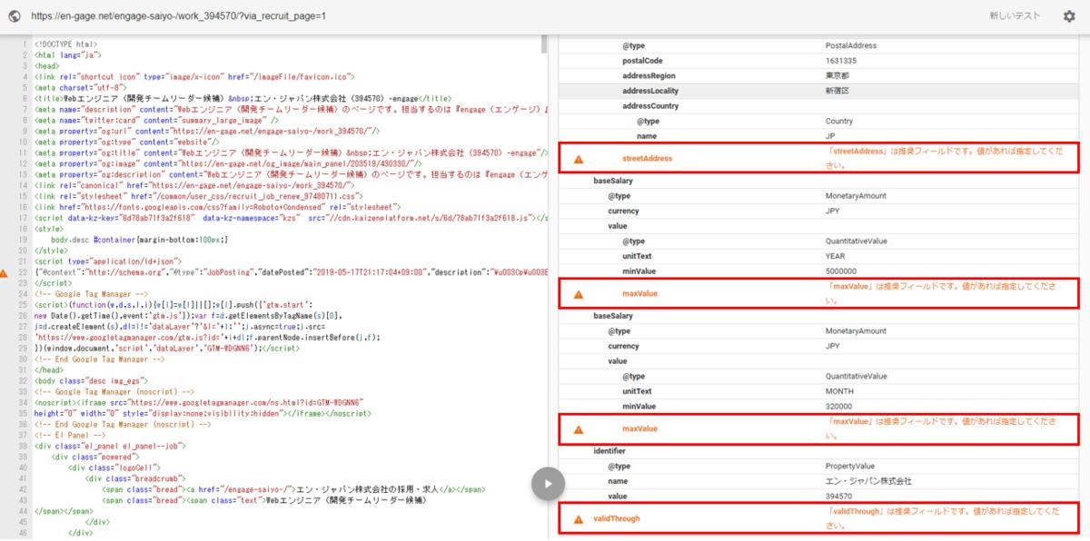Google しごと検索「構造化データテストツール」