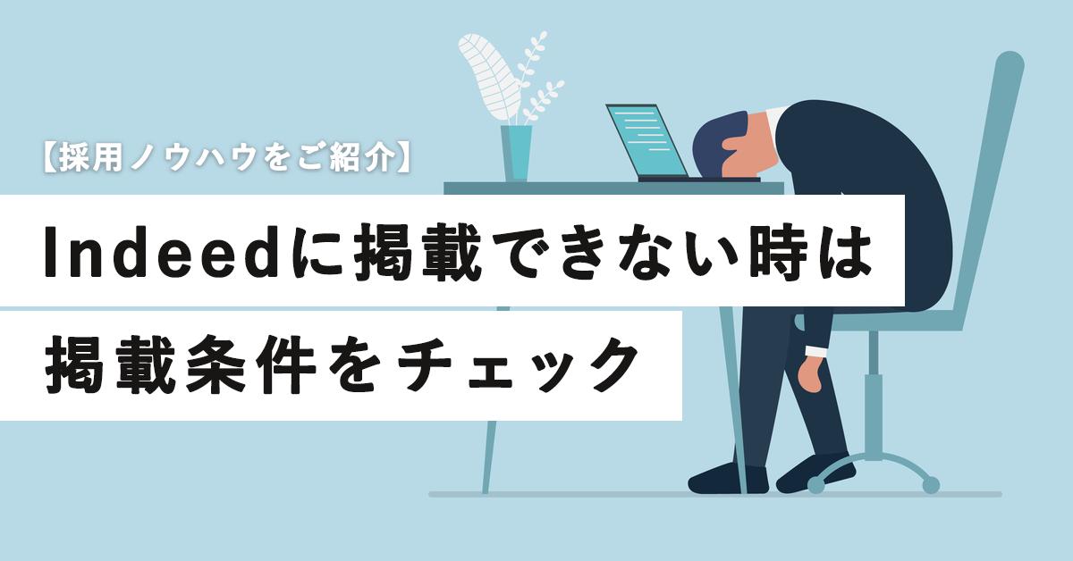 大阪 インディー ド