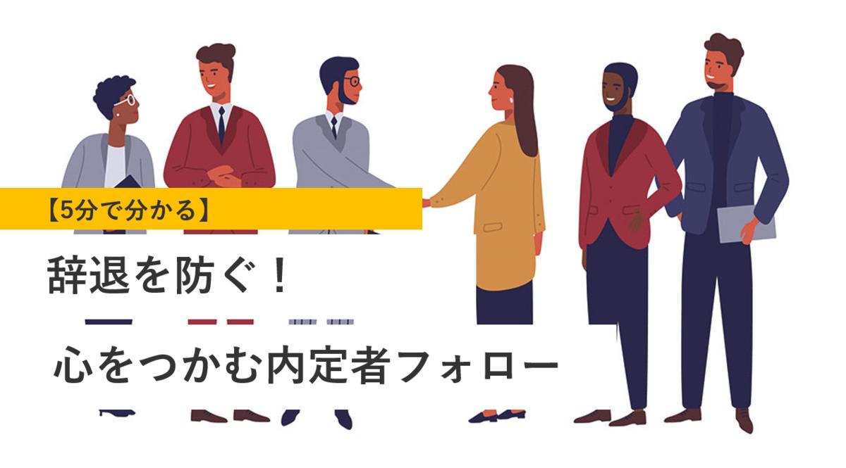 辞退を防ぐ!心をつかむ内定者フォロー【5分で分かる】 - エンゲージ ...