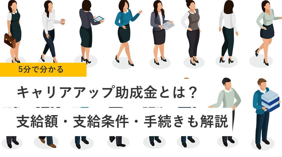 アップ 金 キャリア 助成