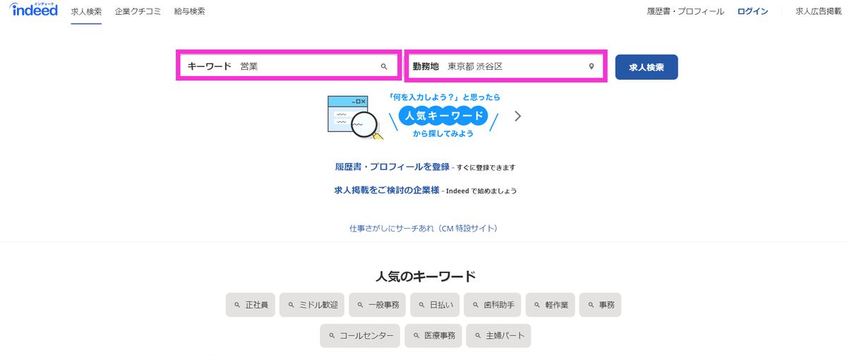Indeed 検索画面