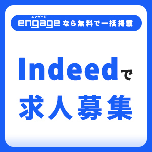 engage(エンゲージ)国内No.1の採用支援ツール