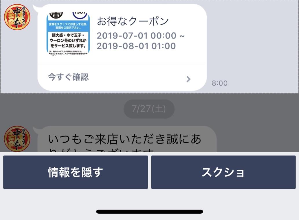 f:id:enjoy-eagle:20190825142059j:plain