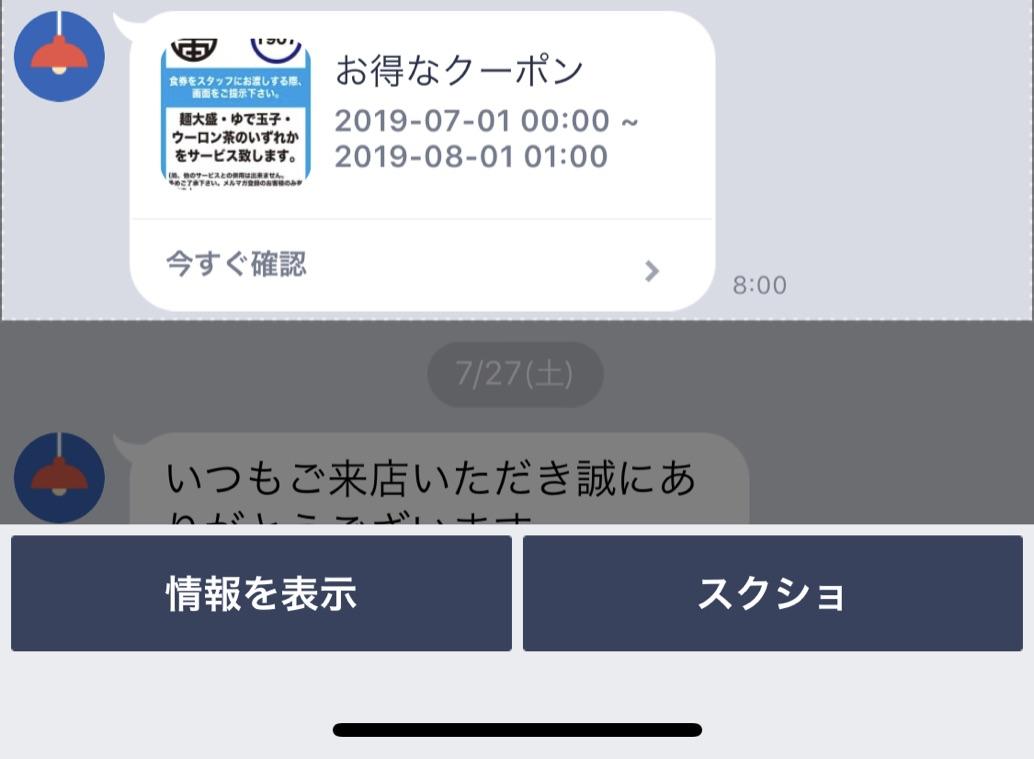 f:id:enjoy-eagle:20190825142105j:plain