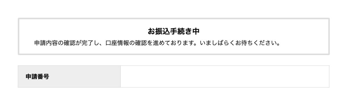 f:id:enjoy-eagle:20200806080847p:plain