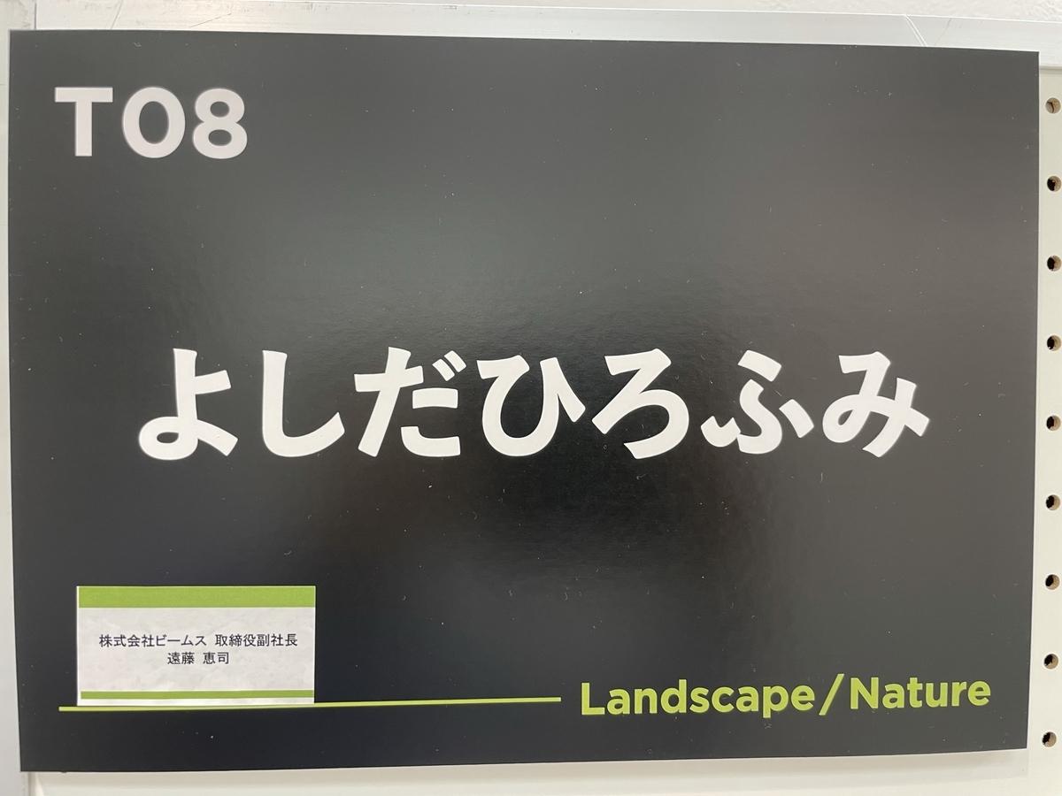 f:id:enjoy-eagle:20210523210550j:plain