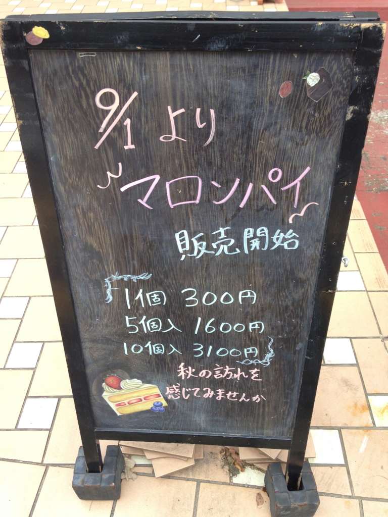 f:id:enjoyfood:20161010203603j:plain