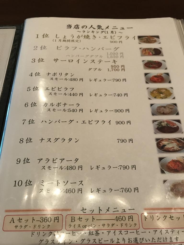 f:id:enjoyfood:20170304163300j:plain