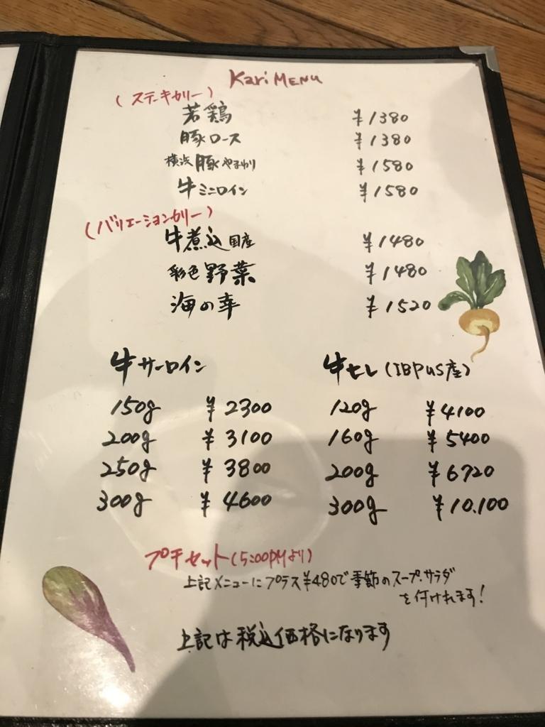 f:id:enjoyfood:20171210194450j:plain