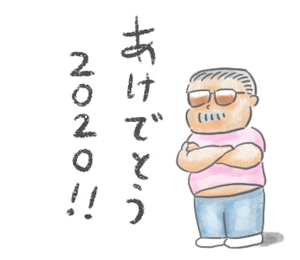 f:id:enjoymyblog:20200112111848j:image