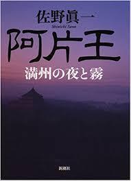 國體アヘンの正体 ( 落合・吉薗...