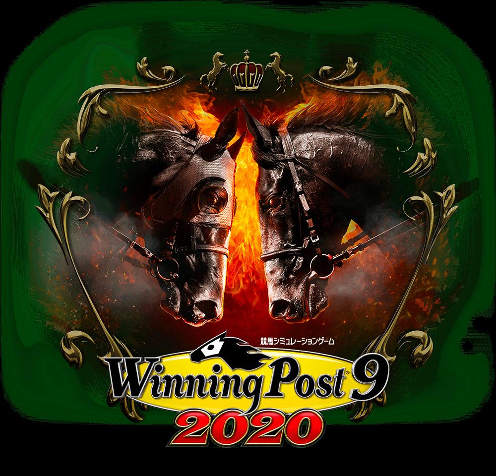 『Winning Post 9』2020