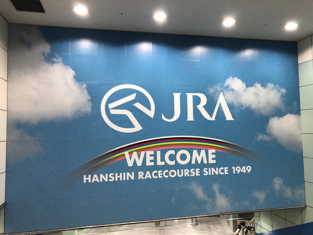 初?阪神競馬場