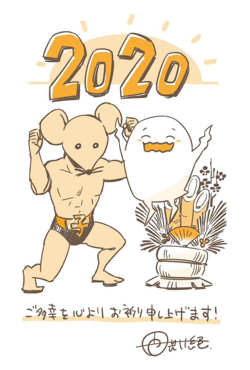 f:id:enmotakenawa777:20200101010043j:plain