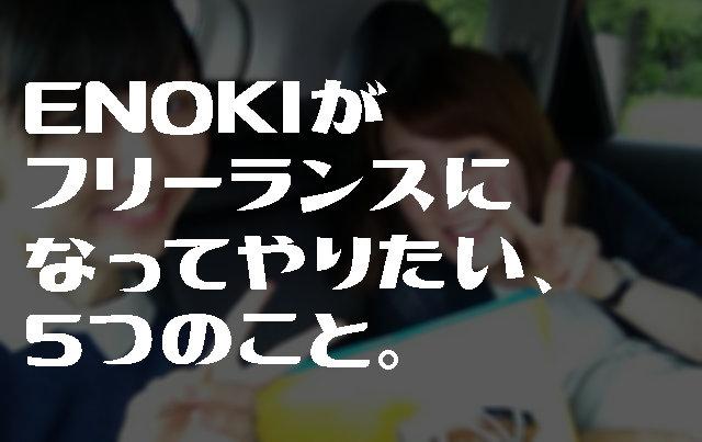 f:id:enoki0520:20170820102114j:plain