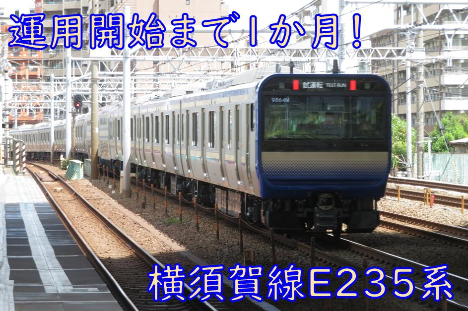 線 運用 横須賀