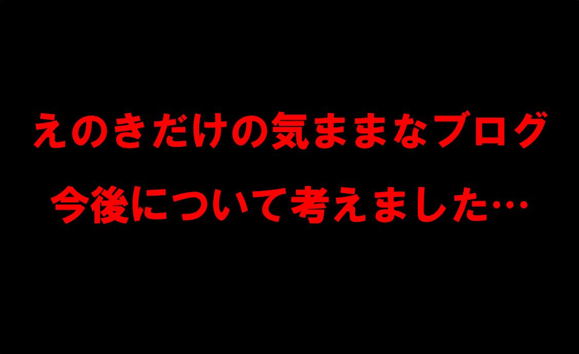 f:id:enoki3120:20210401080513p:plain