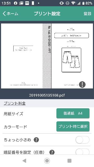 f:id:enoki47noi:20191005153545j:image