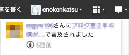 f:id:enokonkatsu:20140530230146p:plain