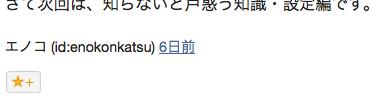 f:id:enokonkatsu:20140603212556p:plain