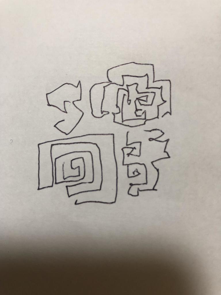 f:id:enonoki:20181001214920j:plain