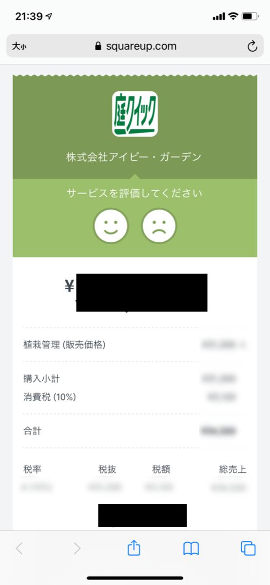 f:id:enoshima07:20210117195338p:plain