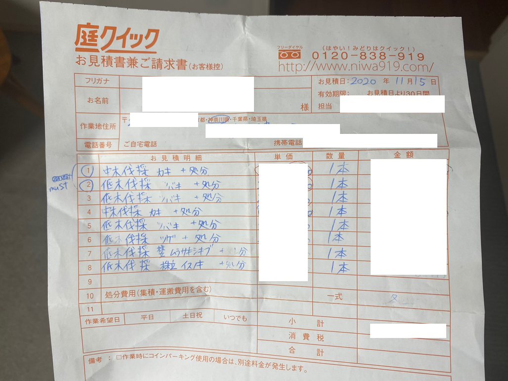 f:id:enoshima07:20210120191732p:plain