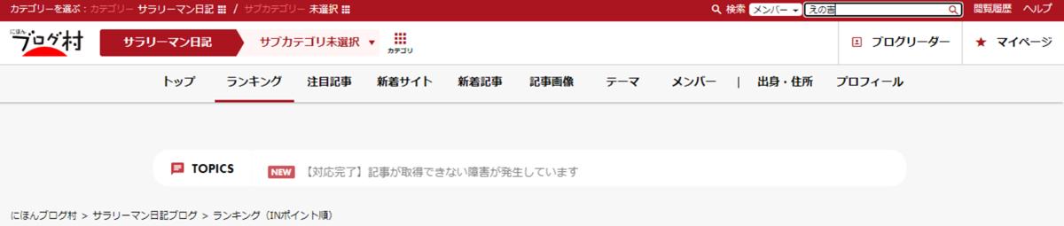 f:id:enoshima07:20210224223141p:plain