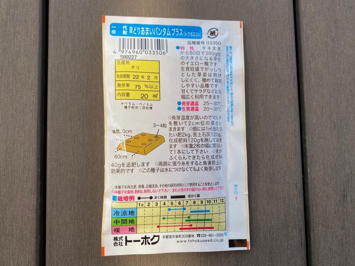 f:id:enoshima07:20210923224450j:plain