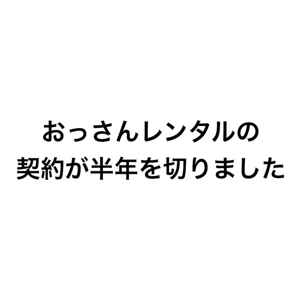 f:id:enough58:20180319202223j:plain