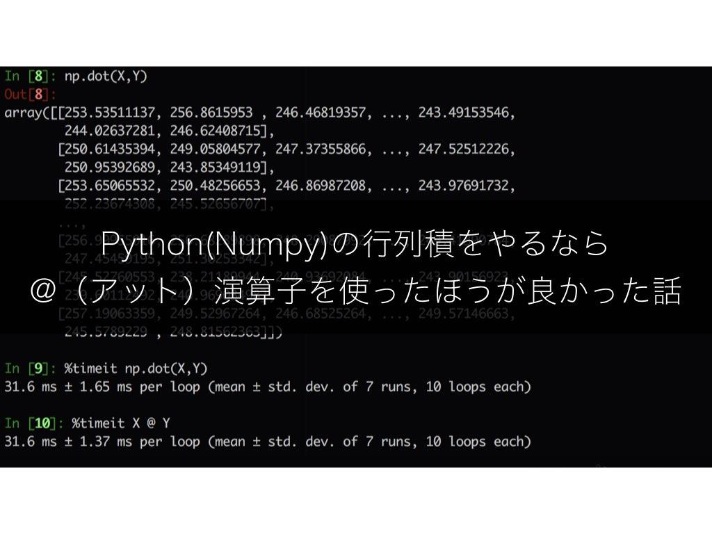 Python Numpy の アット 演算子を使って見る話 Ensekitt Blog