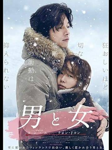 コン・ユとチョン・ドヨン主演の『男と女』