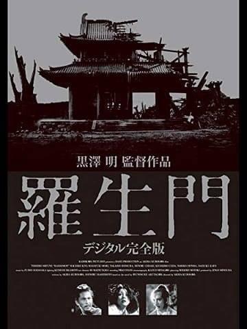 映画『羅生門』NHKで地上波放送