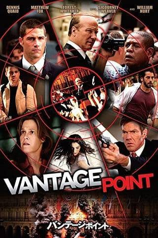 『バンテージポイント』複数視点映画の傑作