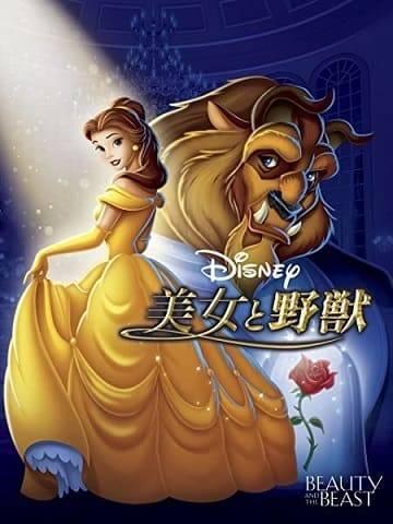 ディズニーアニメ『美女と野獣』ストーリーと吹き替え声優