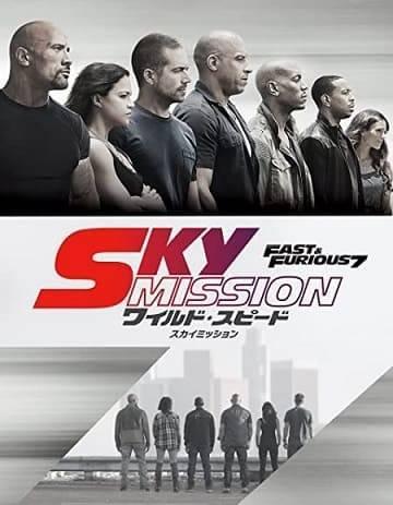『ワイルドスピード スカイミッション』地上波放送!フル動画を視聴する方法