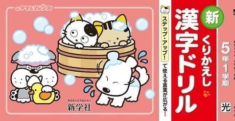 タマ&フレンズ(犬・猫)くりかえし漢字ドリル