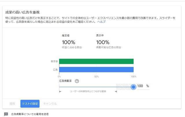 Googleアドセンスの広告掲載率の機能が終了