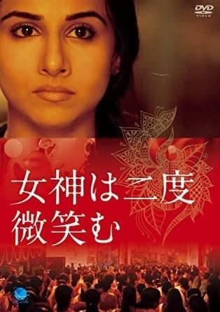 インド映画『女神は二度微笑む』あらすじ!NetflixやAmazonで見られる?