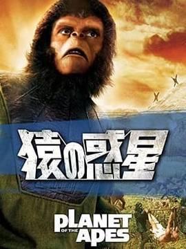 チャールトン・ヘストン主演『猿の惑星』