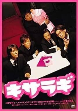 古沢良太脚本『キサラギ』