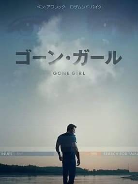 デビッド・フィンチャー監督『ゴーン・ガール』