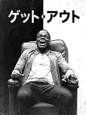 ジョーダン・ピール監督『ゲット・アウト』