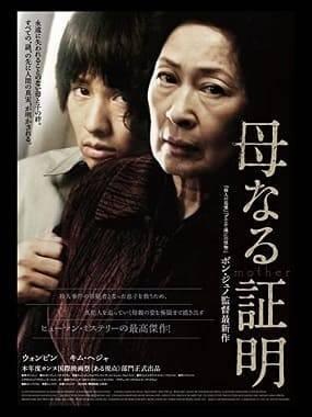 ポン・ジュノ監督『母なる証明』