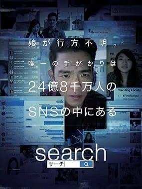 ジョンチョー主演『search/サーチ』